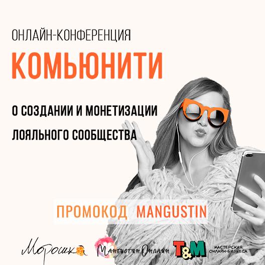 """Онлайн конференция для предпринимателей """"Комьюнити"""" о создании и монетицации лояльного сообщества"""