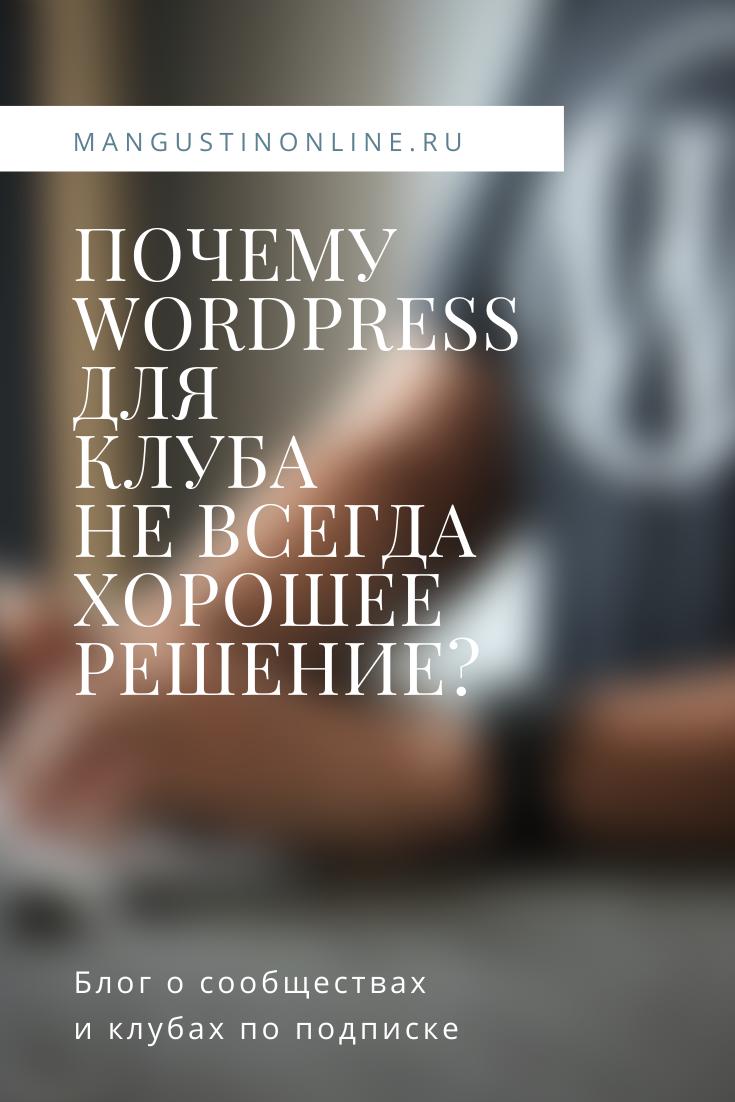 Почему WordPress для клуба по подписке не всегда хорошее решение?